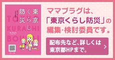 ママプラグは、「東京くらし防災」の編集・検討委員です。
