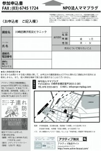 川崎区防災ピクニック