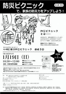 川崎防災ピクニックチラシ
