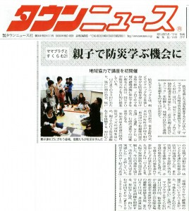 20131025Townnews-Takatsu-1