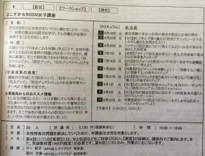 6月横須賀講座2