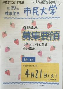 6月横須賀講座