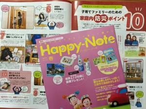 happy-Note