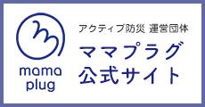 アクティブ防災運営団体 ママプラグ公式サイト