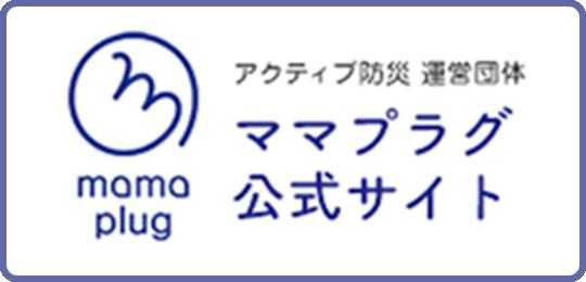 ママプラグ公式サイト